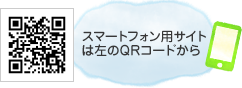 スマートフォン用サイトは左のQRコードから